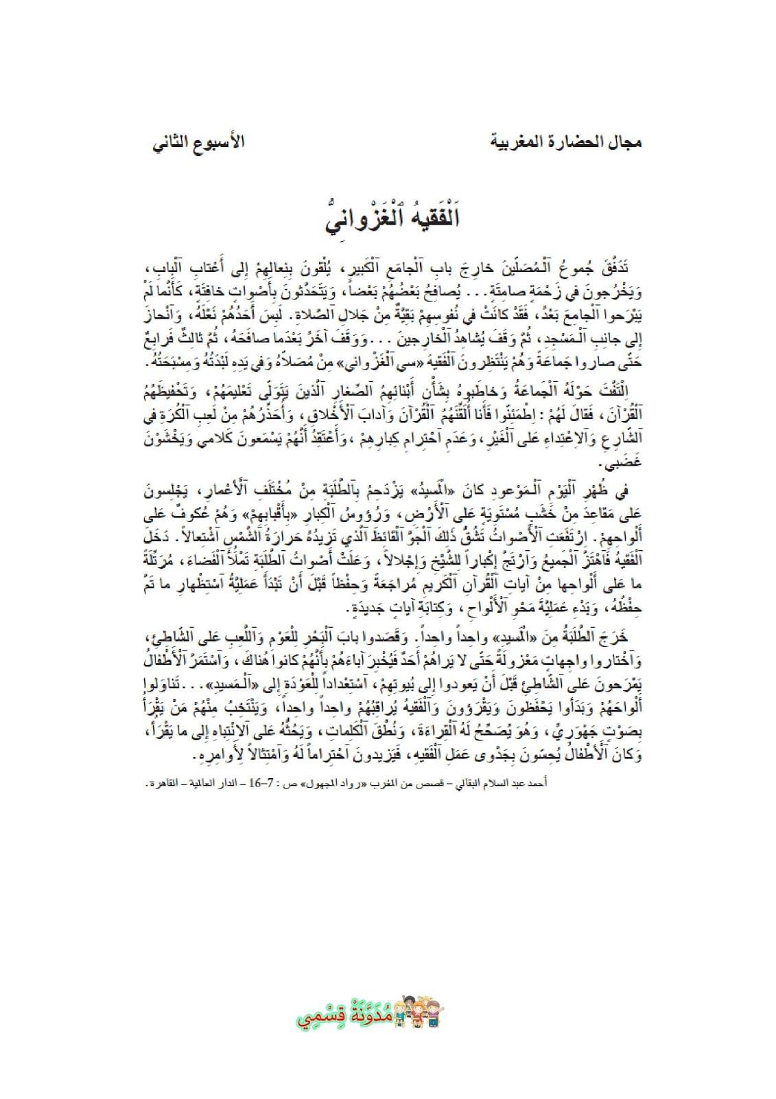 النص السماعي الفقيه الغزواني للمستوى الرابع المنير