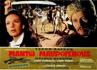 Afisza filmu Manto Mavrogenous z Tzeni Karezi