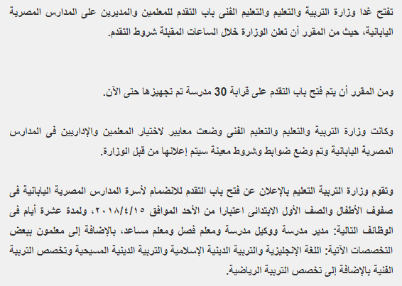 كافة التفاصيل عن التقديم لشغل الوظائف بالمدارس المصرية اليابانية خلال شهر ابريل 2018