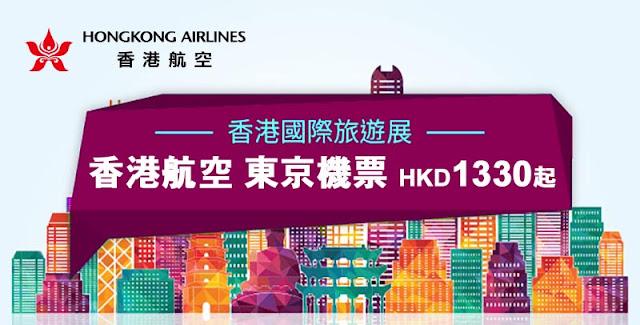 港航 旅遊展優惠,香港飛 東京 $1,330起,連20kg行李託運,7月至8月出發!