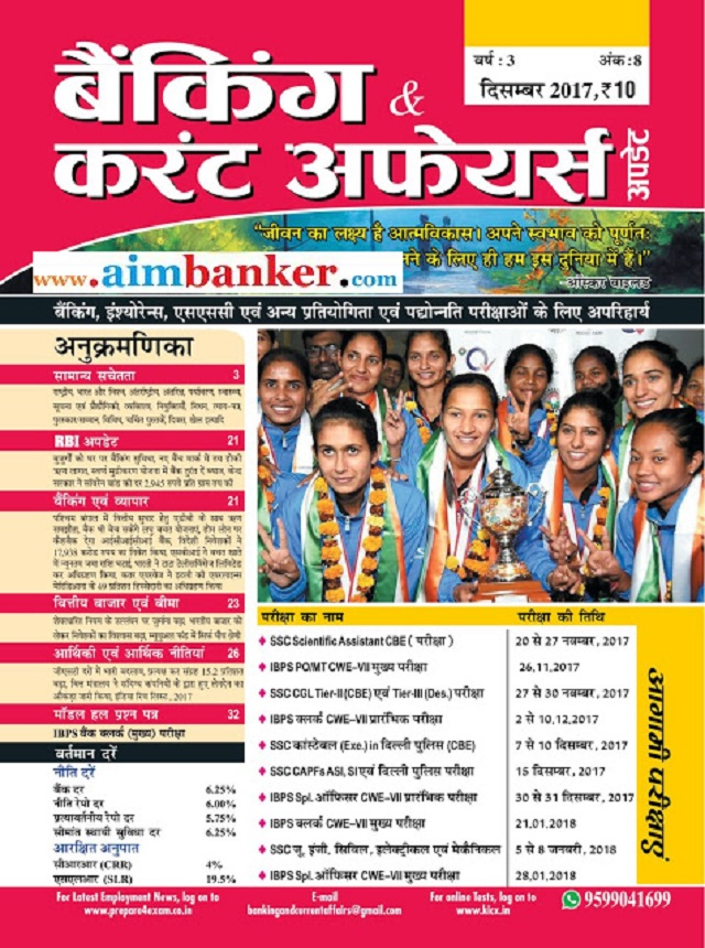 DOWNLOAD Banking & Current Affairs Update Hindi - December