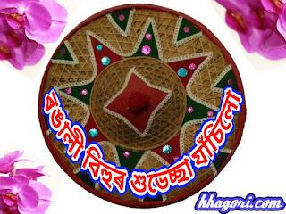 bhogali bihu wishes 2018