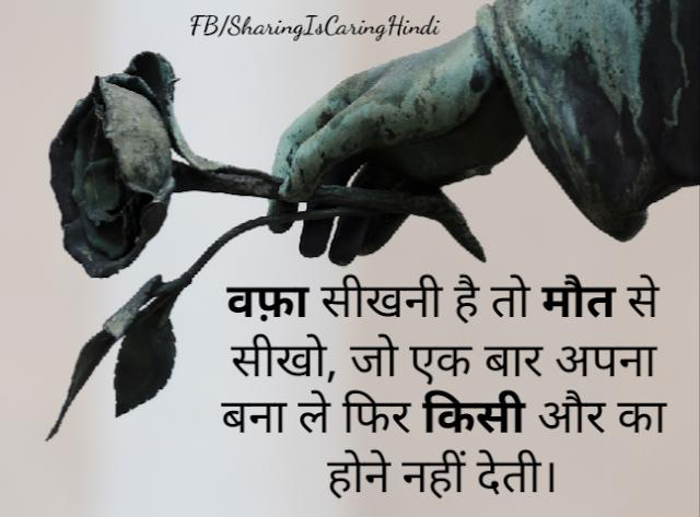 Anonymous Hindi Quotes on मौत, Death, वफ़ा, Wafa, Mot, Shayari,