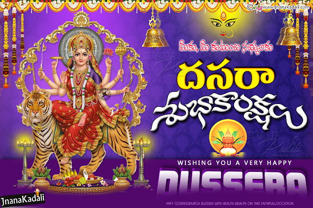 happy dussera greetings pictures, 2017 advanced dasara quotes hd wallpapers, Telugu Vijayadasami wallpapers greetings quotes