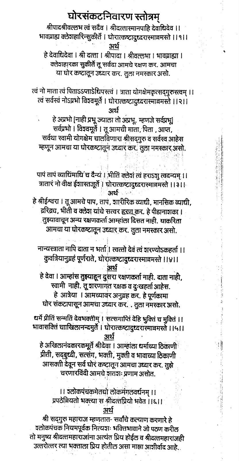GHORATKASHTA STOTRA PDF