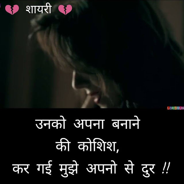 Sad Images Shayari in Hindi