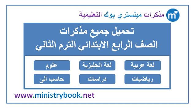 تحميل جميع مذكرات الصف الرابع الابتدائي الترم الثاني 2019-2020-2021-2022-2023-2024-2025-لغة-عربية-انجليزية-علوم-رياضيات-هندسة-جبر-دراسات-اجتماعية-جغرافيا-تاريخ-حاسب-الى-كمبيوتر-دين-مسيحي-اسلامي