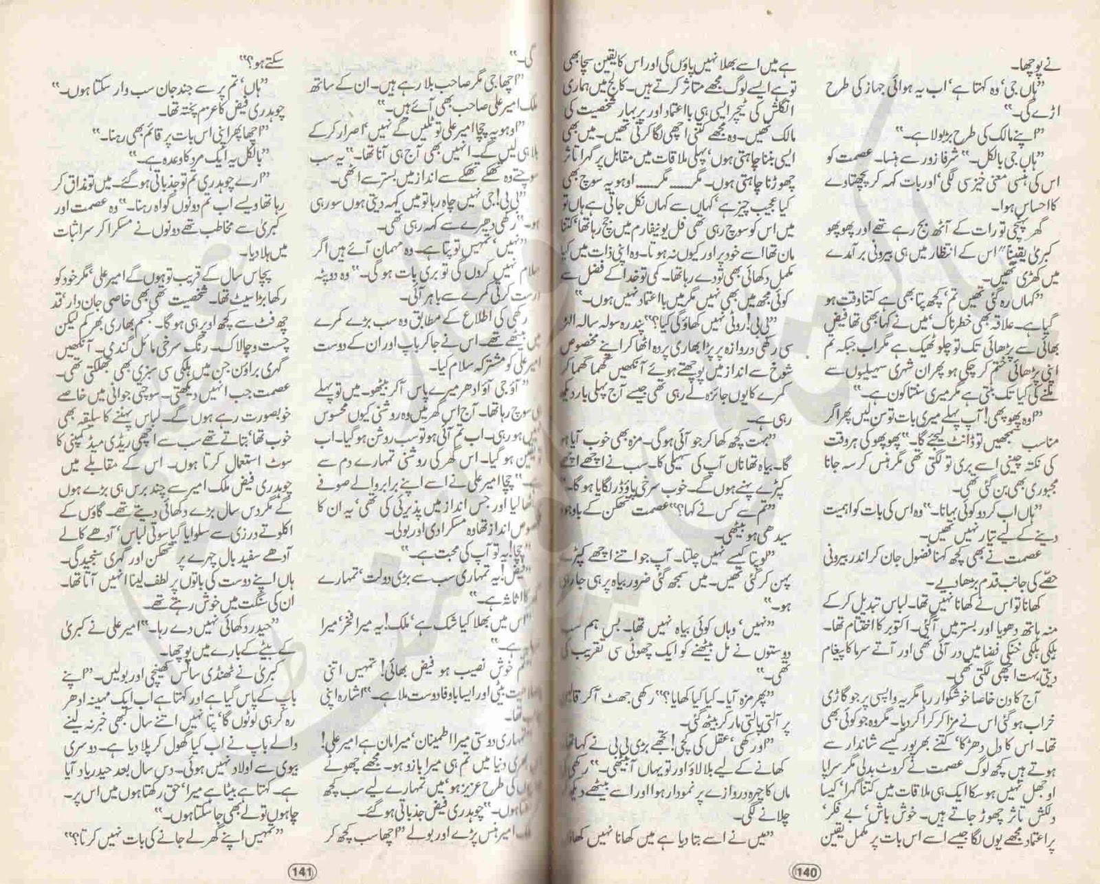 kitab behtreen sathi in urdu Articles, essays, columns, and every other kind of urdu writing his book urdu ki akhri kitaab and khumar-e-gandum are the master piece of urdu humour articles included in this book, are: zara phone ker loon jantari naye saal ki.