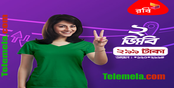 Robi 2GB Internet 299tk