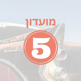 אינדקס קבוצות וואטסאפ ישראל