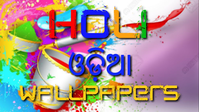 Holi photos, odia holi utsav wallpapers for whatsapp, facebook, orkut, holi odia scraps, egreeting cards, free download hq wallpaper of holi celebeations, odia holi images, smartphone, computer laptop wallpapers,Holi (ହୋଲି) 2016 — Download Odia Wishes, HQ Wallpapers, Scraps, eGreeting Cards
