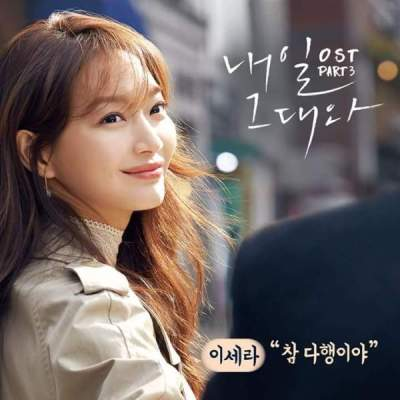 Lyric : Lee Sera - Relieved (OST. Tomorrow With You)