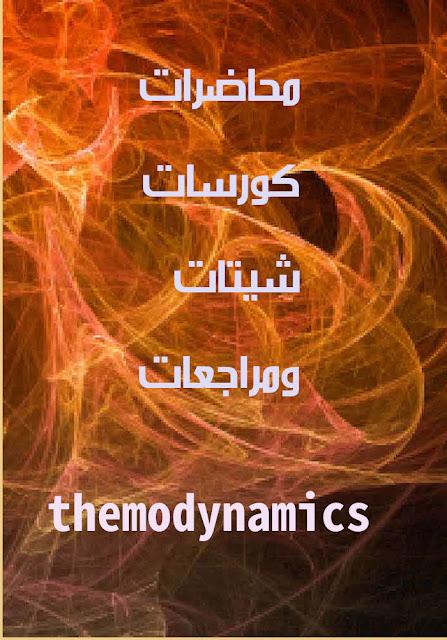 شرح الثرمو ديناميك بالعربي pdf