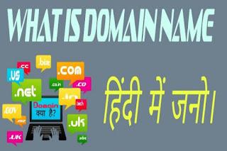 Domain Name Kya Hai - What is Domain Name Full Details Hindi Me