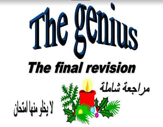 المراجعة النهائية في اللغة الانجليزية للصف الاول الثانوي الترم الاول 2018 لن يخلو منها الامتحان pdf