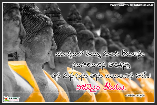 Best Telugu gautama Buddha Quotations, Great thoughts of buddha in telugu, Best Inspirational Quotes from Gautama buddha, telugu sms, Great thoughts of Gautama buddha, beatiful telugu quotations from buddha, Nice telugu thoughts from Gautama Buddha, top motivational telugu quotations, Positive thinking telugu quotations from gautama buddha.