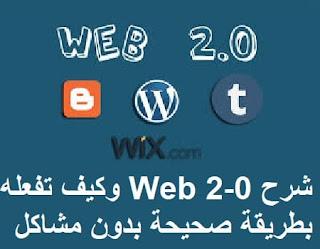 شرح Web 2-0 وكيف وكيف تفعله بطريقة صحيحة بدون مشاكل