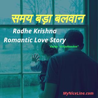 समय बड़ा बलवान पर प्रेरणादायक कहानी और speech, राधे कृष्णा की प्रेम लीला radhe krishna romantic love story in hindi with moral. time is ultimate speech in hindi
