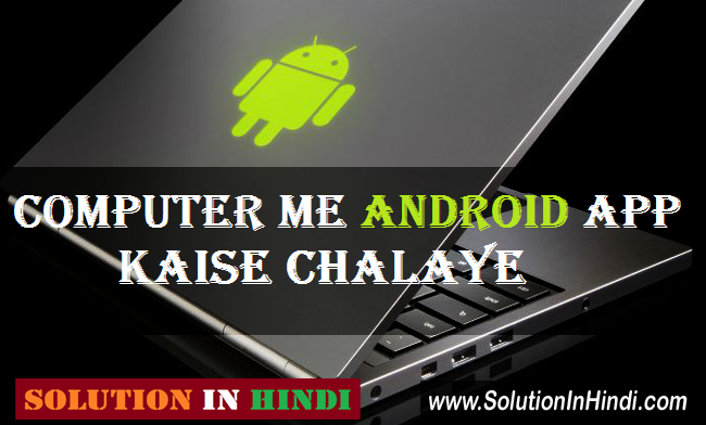 Computer Me Android App Kaise Chalaye Install Kare - www.solutioninhindi.com