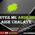 Computer Me Android App Kaise Chalaye Install Kare