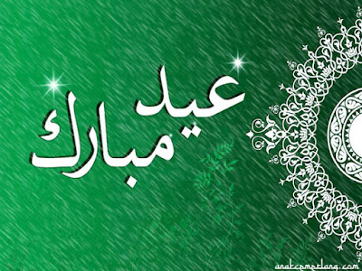 kartu ucapan lebaran dalam bahasa arab