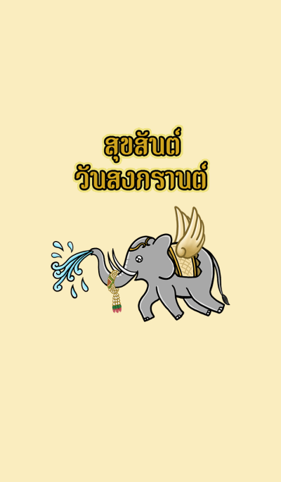 Songkran Day with elephant