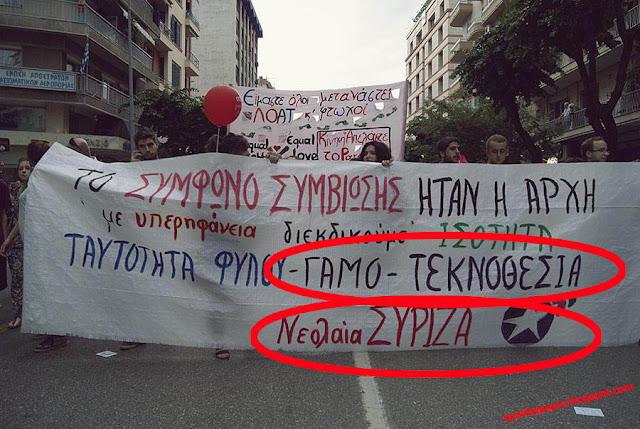 Αποτέλεσμα εικόνας για ΣΥΡΙΖΑ πολιτικος γάμος των ομοφυλοφίλων