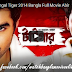 The Royal Bengal Tiger 2014 Bangla Full Movie Abir