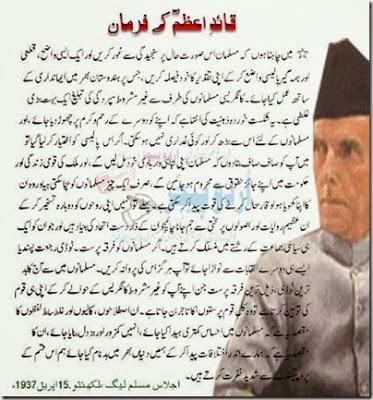 Urdu essay on quaid e azam
