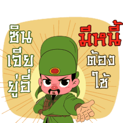 3 Kok Mahasanook: Catchphrases Galore