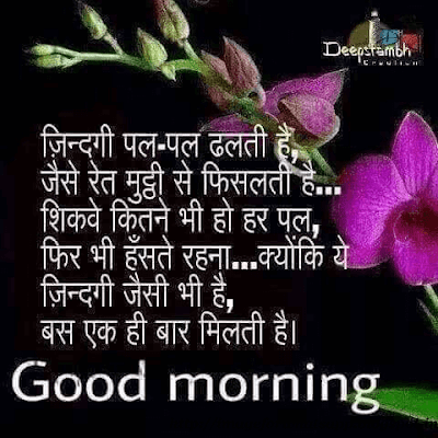 Good Morning Friends Have a Nice Day