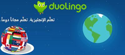 تطبيق Duolingo لتعلم الفرنسية