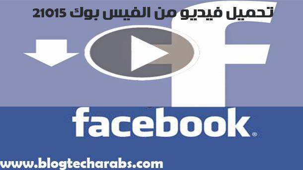 طريقة تحميل فيديو من الفيس بوك 2017