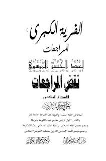 تحميل الفرية الكبرى المراجعات لعبد الحسين الموسوي نقض المراجعات - علي أحمد السالوس pdf