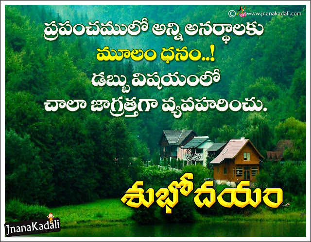 good morning quotes in Telugu, Telugu Subhodayam, Best Good Morning hd wallpapers