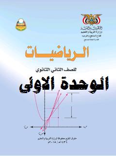 ملخص رياضيات ثاني ثانوي اليمن -الوحدة الاولى الحلقة والحقل