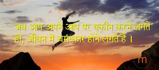 trust your self hindi