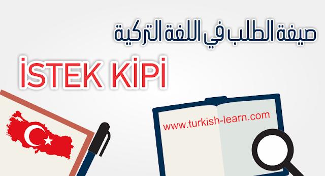صيغة الطلب في اللغة التركية - اللاحقة a - e