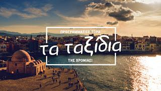 Μυτιλήνη- Θεσσαλονίκη και επιστροφή με 19€ από την Olympic Air- Κρατήσεις μέχρι 17/01 - Κλείστε τώρα θέση