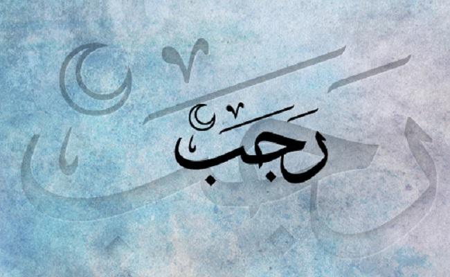 Menyoal Bulan Rajab, Membincang Isra' Mi'raj (1}