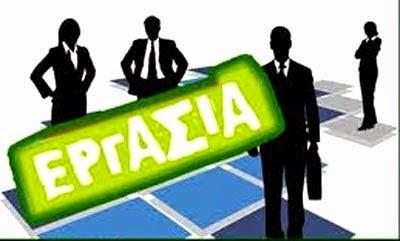 Δουλειά σε 19.460 ανέργους με μισθό 751 ευρώ