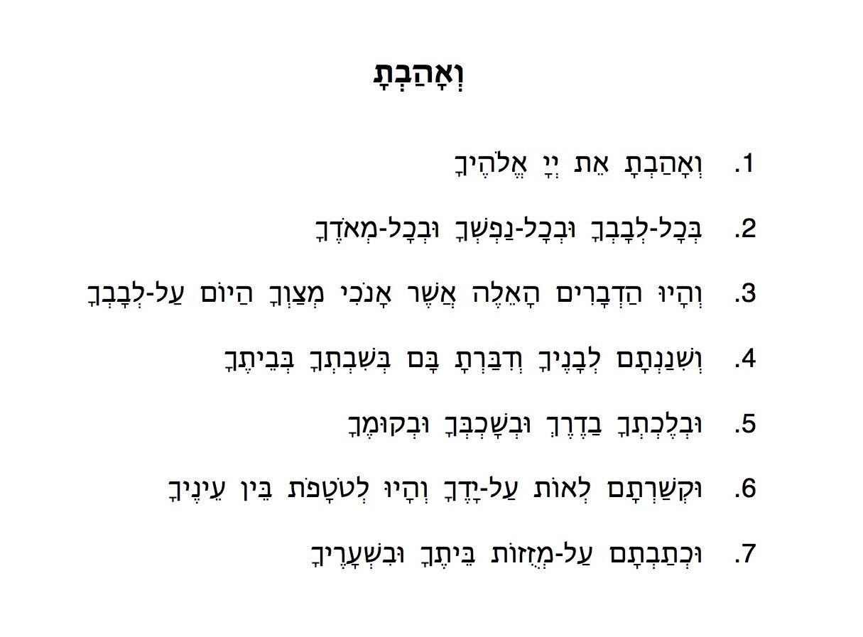 Fifth Grade Hebrew Learning V Ahavta