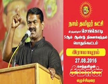 Seeman Speech Senkodi Meeting – Ramapuram 27-08-2016