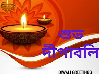 Happy Diwali Whatsapp Status in Bengali 2019