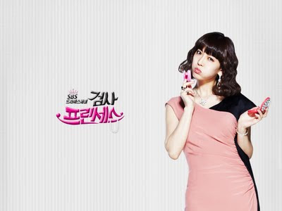 Princess Prosecutor Drama Wallpaper