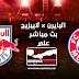 مشاهدة مباراة بايرن ميونيخ ولايبزيج بث مباشر الدوري الالماني 11-05-2019