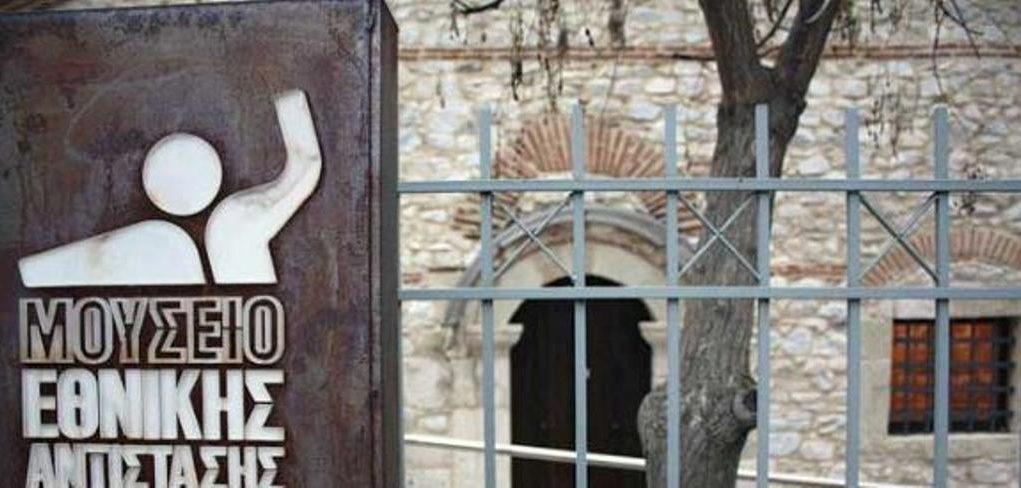 Κάλεσμα του Μουσείου Εθνικής Αντίστασης στα μέλη των ΚΑΠΗ Λάρισας