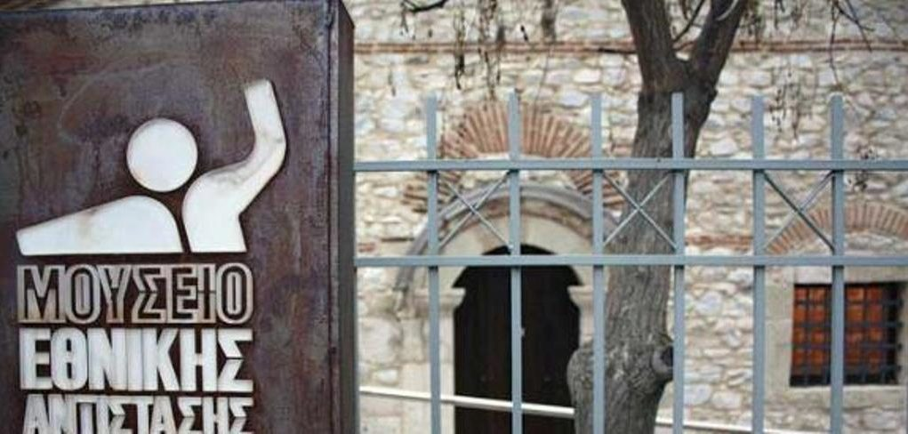 Πρόσκληση του Μουσείου Εθνικής Αντίστασης Λάρισας προς τη Διεύθυνση Α/θμιας  Εκπαίδευσης Νομού Λάρισας