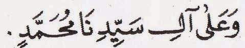 Wa'alaa  aali  sayyidina  Muhammad