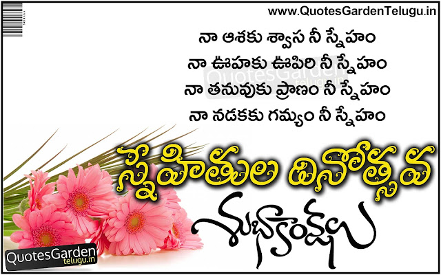 Latest Telugu Friendship day 2016 greetings Quotes